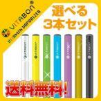 電子タバコ 3本セット VITABON ビタボン 選べるビタミン水蒸気スティック 電子タバコメール便送料無料