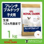 ロイヤルカナン 犬 フレンチブルドッグ 子犬用  <1kg