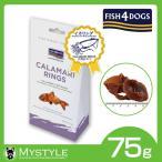 フィッシュ4 ドッグ イカリング -CALAMARI RINGS 75g  FISH4 (ペットフード ご褒美 おやつ 犬用品)
