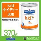 ヒルズ 療法食 (犬用) k/d  犬用 370g 療養食 食事 管理 (763707)