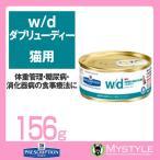 ヒルズ 療法食 (猫用) w/d 肥満傾向の猫のストルバイト尿石症