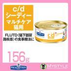 ヒルズ 療法食 (猫用) c/d  マルチケア 猫用 156g 療養食 食事 管理 (765268)