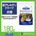 ヒルズ 療法食 (犬用) 低アレルゲン トリーツ 180g 療養食 食事 管理 (765480)