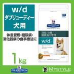 ヒルズ 療法食 (犬用) w/d 肥満傾向の犬のストルバイト尿石症