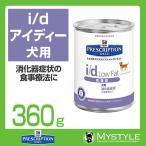 ヒルズ 療法食 (犬用) i/d <アイ/ディー> 犬用 360g 消化器症状の食事療法に 療養食 食事 管理 (766586)