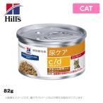 ヒルズ猫用c dマルチケアコンフォート チキン 野菜入りシチュー 82g