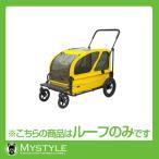 ショッピングAIR Air Buggy for Dog エアバギーフォードッグ Carrage キャリッジルーフ【ルーフのみ】
