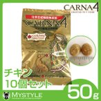 【期間限定送料無料+ポイント15倍】CARNA4 カーナ4 オリジナル チキン 50g×10個セット 化学合成物質無添加  オールライフステージ