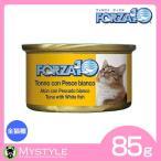 フォルツァ10 FORZA10 メンテナンス マグロ&白身魚 85g キャット 猫用 ウェットフード アダルト 成猫