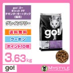 go! ゴー キャット FF(FIT + FREE) グレインフリー チキンターキー+ダック 3.63kg  ダイエット キャットフード 猫用