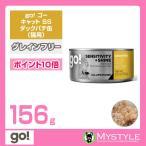 go! ゴー キャット SS(SENSITIVITY + SHINE) グレインフリー ダックパテ缶 156g  アレルギー対応 キャットフード 猫用(ペットフード 猫用品)