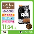 go! ゴー SS(SENSITIVITY + SHINE) LID ベニソン 11.34kg  ドッグフード 犬用 アレルギー対応