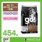 go! ゴー SS(SENSITIVITY + SHINE) LID ベニソン  454g  ドッグフード 犬用 アレルギー対応