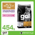 go! ゴー SS(SENSITIVITY + SHINE) LID ダック  454g  ドッグフード 犬用 アレルギー対応