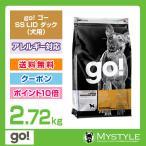 go! ゴー SS(SENSITIVITY + SHINE) LID ダック 2.72kg  ドッグフード 犬用 アレルギー対応