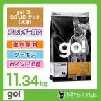go! ゴー SS(SENSITIVITY + SHINE) LID ダック 11.34kg  ドッグフード 犬用 アレルギー対応