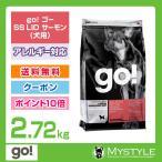 go! ゴー SS(SENSITIVITY + SHINE) LID サーモン 2.72kg  ドッグフード 犬用 アレルギー対応