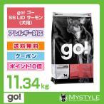 go! ゴー SS(SENSITIVITY + SHINE) LID サーモン 11.34kg  ドッグフード 犬用 アレルギー対応