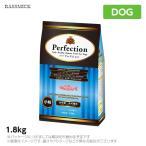 ラスミック パーフェクション サーモン 1.8kg  犬用 ドッグフード  (期間限定 送料無料 )