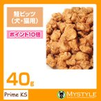 プライムケイズ 鮭ビッツ 40g 手作り 国産 無添加 トッピング