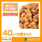プライムケイズ 鮭ビッツ 40g×5個セット 送料無料  手作り 国産 無添加 トッピング