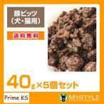 ショッピングビッツ プライムケイズ 豚ビッツ 40g×5個セット 送料無料  手作り 国産 無添加 トッピング