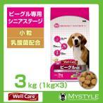 ウェルケア ビーグル専用 シニアステージ 3kg(1kg×3) シニア犬 老犬(ドッグフード ドライ ペットフード )