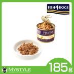 フィッシュ4 ドッグ サバポテト缶詰 185g  犬用缶詰 ウェットフード 穀物不使用 (犬用品 ペットフード)