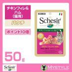 Schesir シシア キャット チキンフィレ&ハム 50g 猫 パウチ ウェットフード 無添加 無着色 プレミアムミート(キャットフード ペットフード 猫用品)