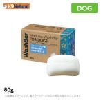 Yahoo!マイスタイル ペットストアK9 ナチュラル K9 WashBar マヌカ・ウォッシュバー 80g(犬用せっけん) 100%ナチュラル オーガニック