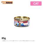 フィーラインナチュラル プレミアム缶 キャットフード ラム&サーモン・フィースト (子羊肉と鮭のご馳走) 85g
