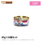 フィーラインナチュラル プレミアム缶 キャットフード ラム&サーモン・フィースト (子羊肉と鮭のご馳走) 85g×24個セット