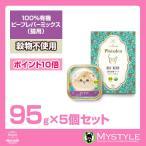 plaiaden プレイアーデン 猫用(100%有機 ビーフ レバーミックス ) 95g×5個セット ウエットフード 缶詰