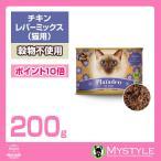 plaiaden プレイアーデン 猫用(チキン レバーミックス 200g) ウエットフード 缶詰
