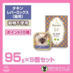plaiaden プレイアーデン 猫用(チキン レバーミックス 95g×5個セット)ウエットフード 缶詰