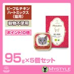 plaiaden プレイアーデン 猫用(ビーフ&チキン ハートミックス 95g×5個セット) ウエットフード 缶詰