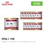 ロイヤルカナン 犬用 食事療法食 肝臓サポート ウエット缶 200g