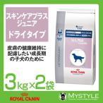 ロイヤルカナン プレミアムフード(犬用) ベッツプラン スキンケアプラス ジュニア 犬用 ドライタイプ 3kg x 2袋