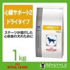 ロイヤルカナン 療法食(犬用) 心臓サポート2 犬用 ドライタイプ 1kg (rc27470)