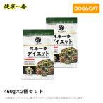 健康一番 プライムケイズ ダイエット 460g×2個セット 手作り 国産 無添加