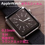 Apple Watch強化ガラスフィルム38mm/42mm アップル ウォッチ0.33mm 9H ラウンドエッジ加工 2.5D強化ガラスフィルム