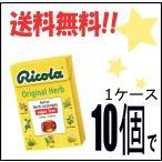 リコラ オリジナルハーブキャンディ 45gボックス×10個