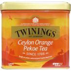 トワイニング オレンジペコ— 200g×2缶