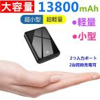 モバイルバッテリー 軽量 コンパクト 大容量 急速充電 充電器 13800mAh 急速 充電 小型 バッテリー iPhone iPad Android 各種対応