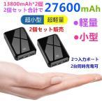 モバイルバッテリー 軽量 コンパクト 大容量 2個セット 急速充電 充電器 27600mAh 急速 充電 小型 バッテリー iPhone iPad Android 各種対応