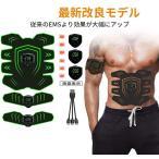 2020最新 EMS 腹筋ベルト 筋肉 腹筋 ems筋肉 ems腹筋ベルト ems腹筋 筋肉トナー ダイエット器具 ダイエット USB充電式 6種モード 9段階強度
