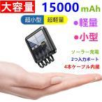 モバイルバッテリー ソーラーチャージャー 40000mAh 大容量 ソーラーモバイルバッテリー 急速充電 ソーラー充電器 Android Apple iPad 対応