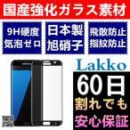 ショッピングGALAXY Galaxy S7 edge ガラスフィルム 3D 曲面 au SCV33 docomo SC-02H フィルム 気泡ゼロ 飛散防止 5.5インチ ギャラクシー S7 エッジ 保護フィルム 4色