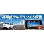 ショッピングドライブレコーダー ドライブレコーダー DVR3000 GPS Gセンサー データシステム