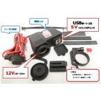 バイク用USBソケット シガーソケット付 2ポート USB電源 充電器